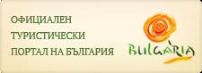 Официален туристически портал на България