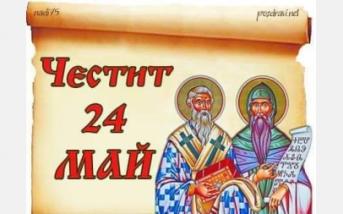 Честване на Деня на българската култура и просвета в град Хошимин